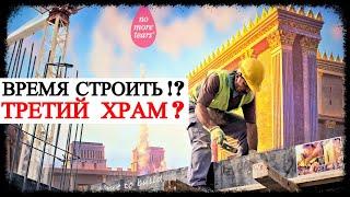 Третий Храм - Девятое Ава - Время Строить?