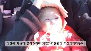 육아브이로그/육아로그/유아수영장/더베리키즈카페/4개월아…