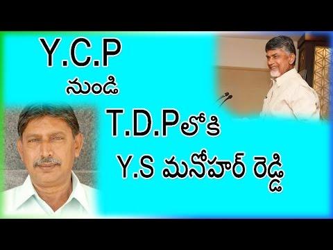 Y.C.P నుండి T.D.P లోకి  Y.S మనోహర్ రెడ్డి || Political punch