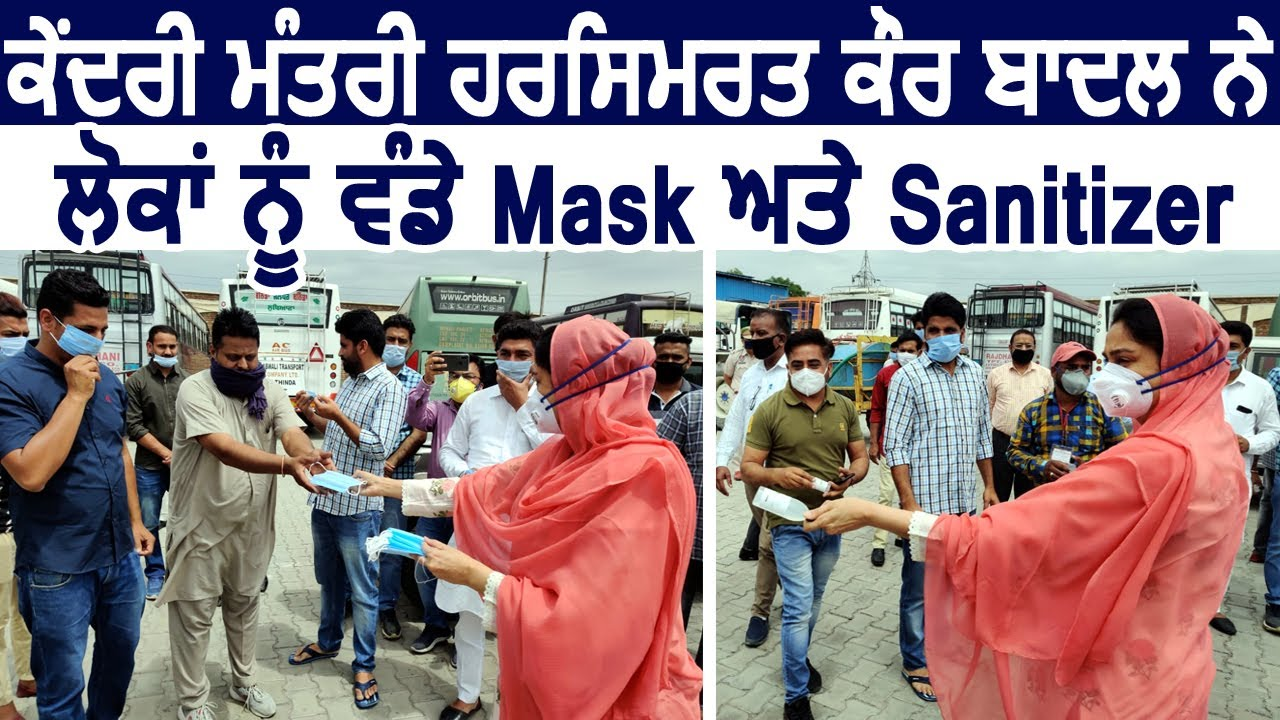 Bathinda में Central Minister Harsimrat Kaur Badal ने लोगों को बांटे Mask और Sanitizer