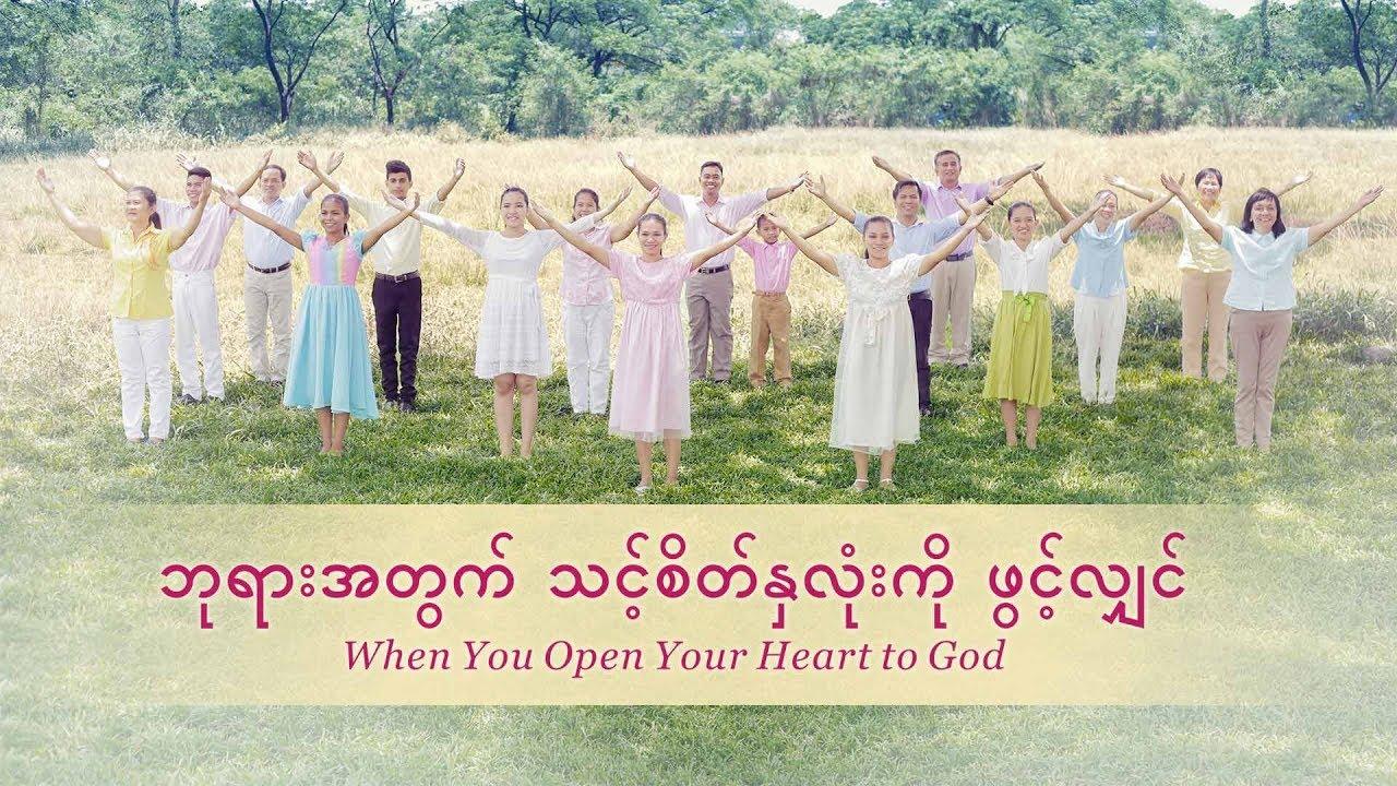 Myanmar New Song (ဘုရားအတွက် သင့်စိတ်နှလုံးကို ဖွင့်လျှင်) Christian Hymn