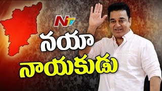 Can Kamal Haasan's Political Party Create Impact on Tamil Nadu Politics? || NTV
