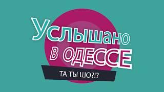 """""""Услышано в Одессе"""". Самые смешные одесские фразы и диалоги! №5"""
