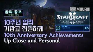[스타크래프트2] 10주년 업적 - 노바 비밀 작전 5. 가깝고 친밀하게 - Starcraft 2 :: 10…