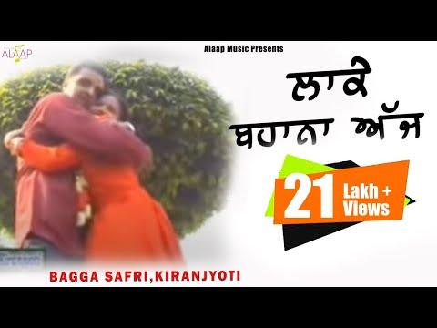 Bagga Safri l Kiranjyoti l Lake Bahana Ajj l New Punjabi Video 2017 l Alaap Music