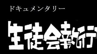 ドキュメンタリー 生徒会執行部