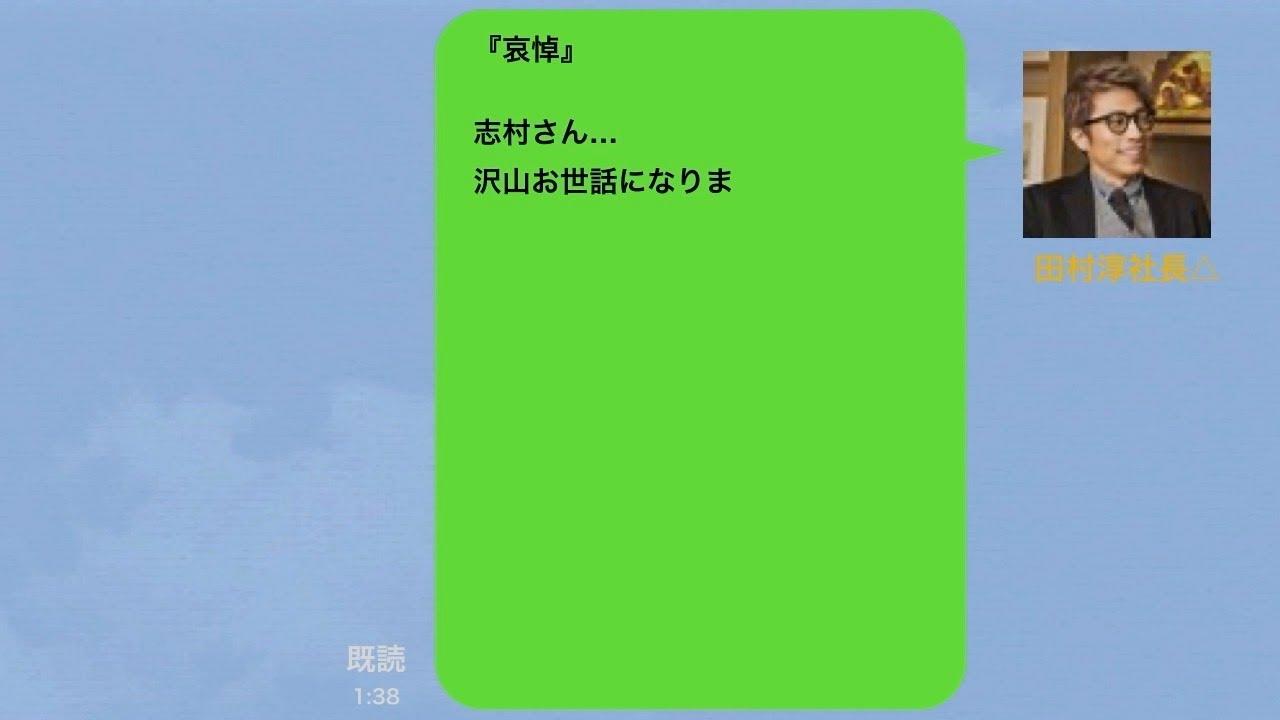 美香 line 奥村