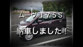 DAIHATSU  MOVE  L175S  納車! I delivered a car