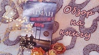 Нил Гейман Американские боги обзор книг