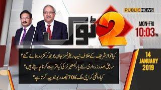 2 Tok with Chaudhry Ghulam Hussain & Saeed Qazi | 14 January 2019 | Public News