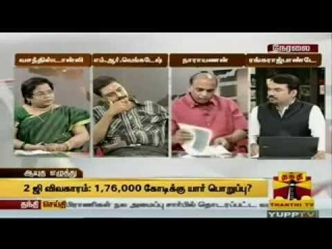 Americai V Narayanan discussed in  Thanthi TV about 2 G - A Raja on 06-05-2014