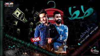 مهرجان طظ في اي حد - ابو حلم - توزيع اسلام ساسو 2020