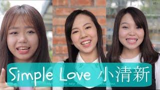 【Simple Love小清新】Joyce Chu四葉草 & Michiyo Ho何念玆 Cover By Leanne, XiaoX and White