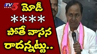 KCR Gajwel Meeting Live