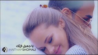 هيثم الشوملي يا جميل ازيك | Haitham Shomali - Ya Gameel Ezayak 2019 Official Video