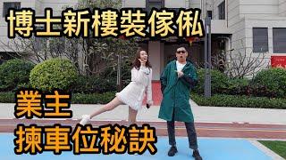 Publication Date: 2020-12-13   Video Title: 【灣區博士沈永年】博士新樓裝傢俬 業主揀車位秘訣