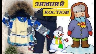 пОКУПКИ на ЗИМУ / ПОКУПКИ с рынка Садовод / Детский зимний костюм