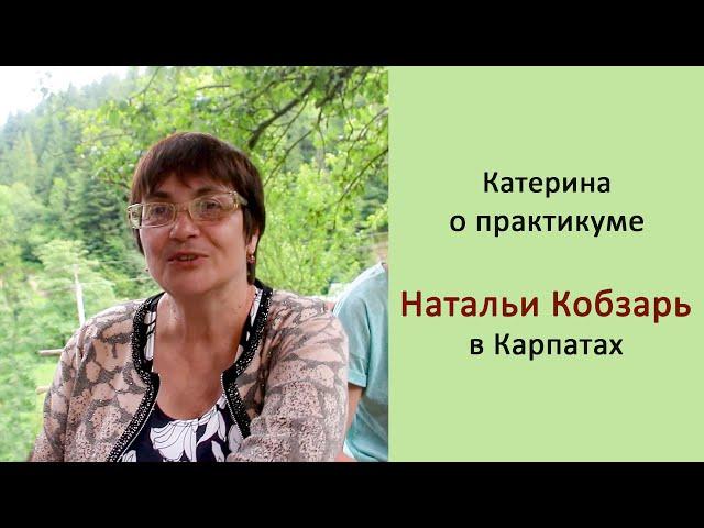 Практикум Натальи Кобзарь в Карпатах, отзыв Катерины г. Киев