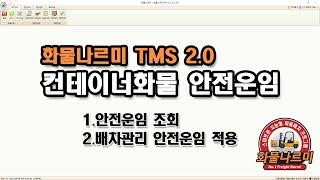 화물나르미 TMS2 0 컨테이너 화물 안전운임 사용방법…