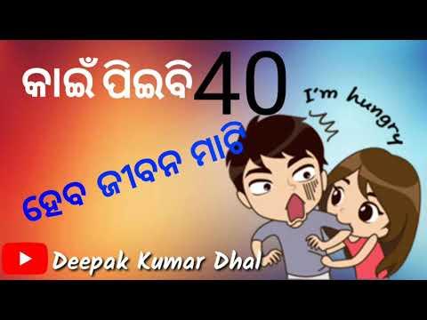 To Bathroom Re Thoi Debi Dynamite || New Odia Comedi WhatsApp Status Video And Lyrics ||Edit Deepak
