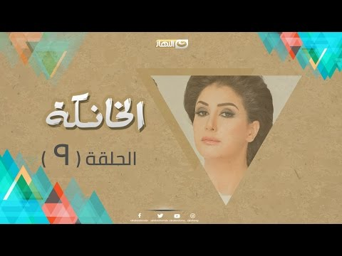 ����� ������� Episode 09 - Al Khanka Series | ������ ������� - ����� �������