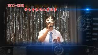Publication Date: 2018-07-26 | Video Title: 福建中學2017-2018 學生會歌唱比賽決賽 (5B 李歆