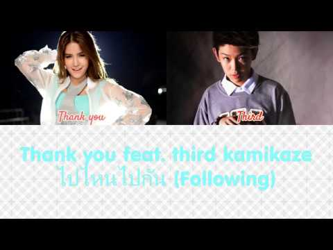 THANK YOU FEAT. THIRD KAMIKAZE - ไปไหนไปกัน (Following) color coded (Thai/Rom)