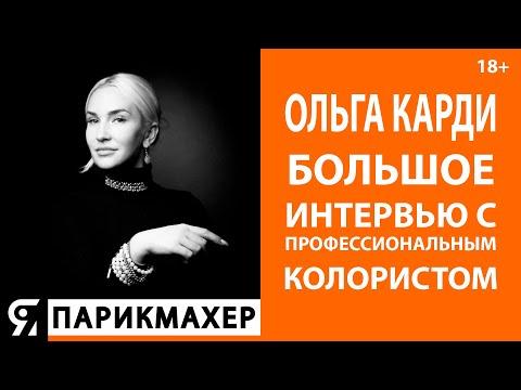 Колорист Ольга Карди. Большое интервью с профессиональным колористом