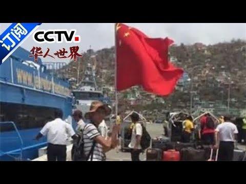 《华人世界》 20170927 | CCTV-4