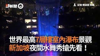 世界最高7層樓室內瀑布景觀 新加坡夜間水舞秀搶先看!