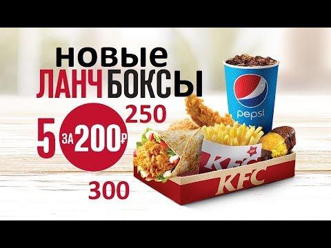 Новые ЛанчБаскеты в KFC 5 за 200, 5 за 250, 5 за 300/самый выгодный набор KFC