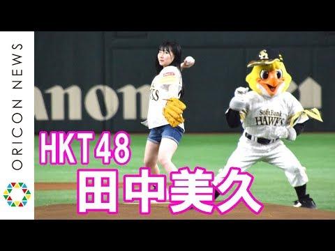 HKT48・田中美久、ホークス鷹の祭典で始球式 ノーバン投球ならずも「99点です」 プロ野球『鷹の祭典 2018in 東京ドーム』福岡ソフトバンクホークス対北海道日本ハムファイターズ 始球式