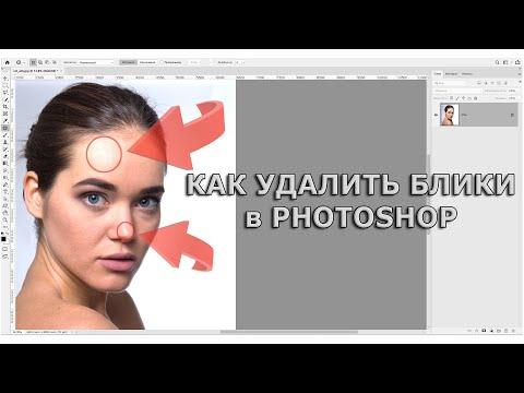 Как убрать блики на портрете в Adobe Photoshop - избавление от пересветов и затемнений на лице