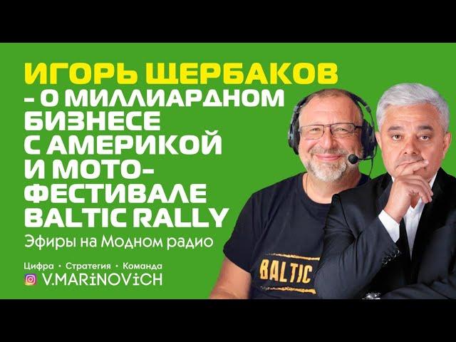 Игорь Щербаков -о миллиардном бизнесе с Америкой и мотофестивале Baltic Rally| Эфиры на Модном Радио