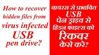 How to recover hidden files from virus infected USB pen drive? In Hindi