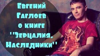 """Евгений Гаглоев о книге """"Зерцалия. Наследники"""""""