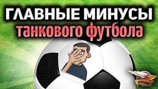 Танковый футбол - Что особенно бесит - Главные минусы