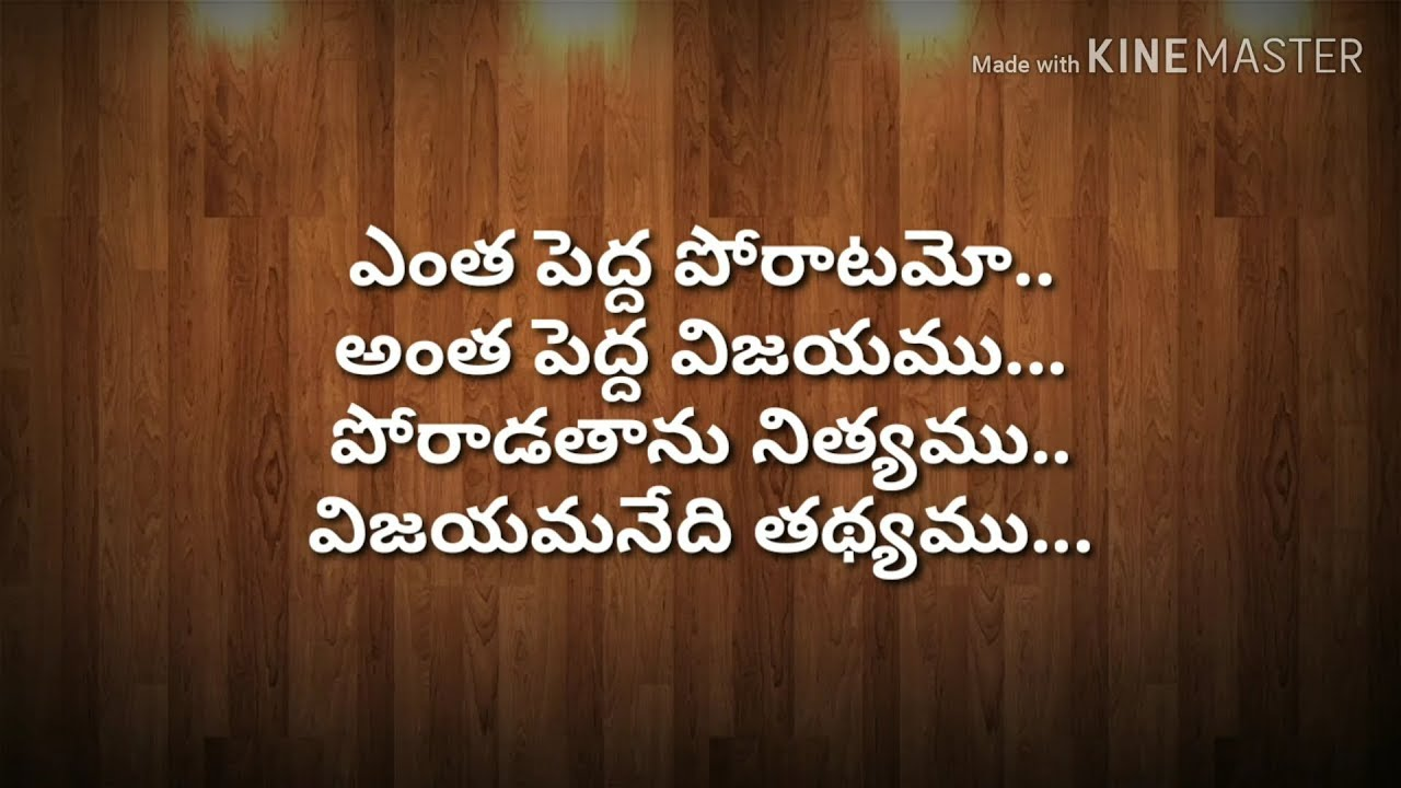 Yentha pedda poratamo || Telugu Christian Worship Song | Jesus Songs Telugu
