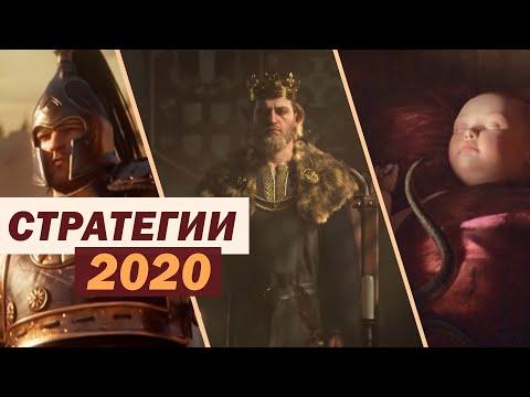 СТРАТЕГИИ 2020 ГОДА | ТОП САМЫХ ОЖИДАЕМЫХ
