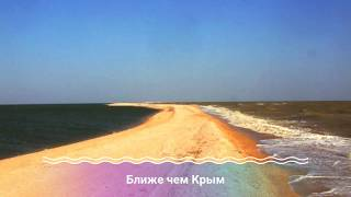 видео Добро пожаловать в станицу Должанскую на косу Долгую на Азовском море