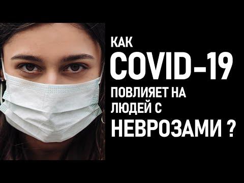 КОРОНАВИРУС + НЕВРОЗ : окр неврастения истерия паника | Как COVID-19 повлияет на людей с неврозами?