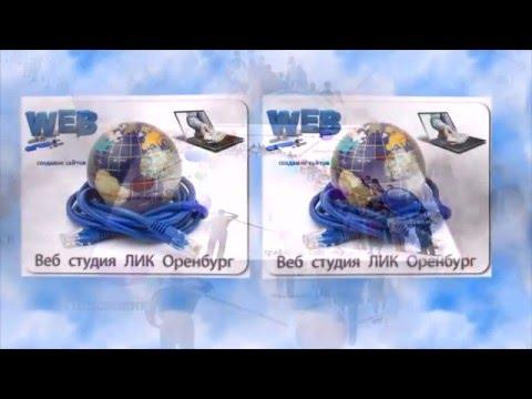 Создание сайта визитки в Оренбурге