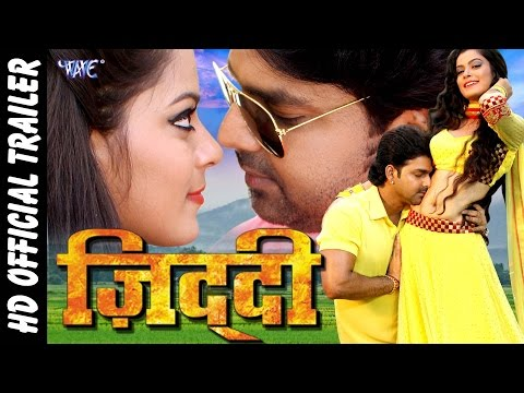 Ziddi Super Hit Full Bhojpuri Movie 2017  Pawan Singh Bhojpuri Full Film...ily
