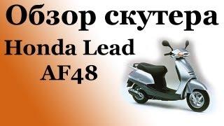Обзор скутера Honda Lead AF48