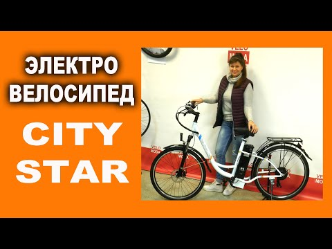 Электровелосипед для города - City Star  - обзор от Velomoda