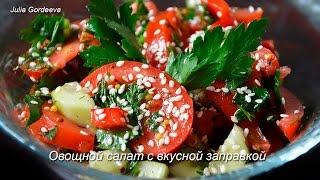 Овощной салат с вкусной заправкой (без майонеза)