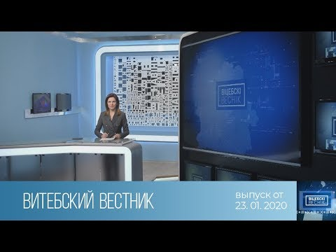 Витебский Вестник (23.01.2020)
