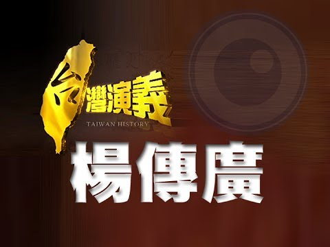2014.01.26【台灣演義】楊傳廣