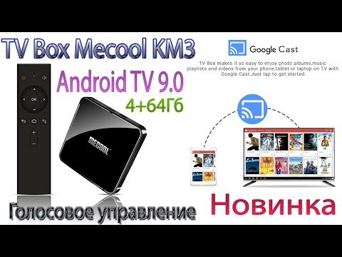 Новинка TV Box Mecool KM3 Android TV 9.0 Крутой и мощный TV Box Обзор