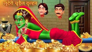 चुड़ैल दुल्हन   Best Chudail Ki Kahani 2021   Hindi Stories   Hindi Kahaniya   Chudail Ki Kahaniya